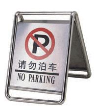 不锈钢停车牌SJ14011