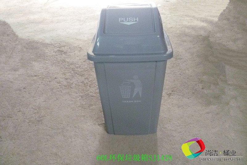 60L环保垃圾箱SJ1428