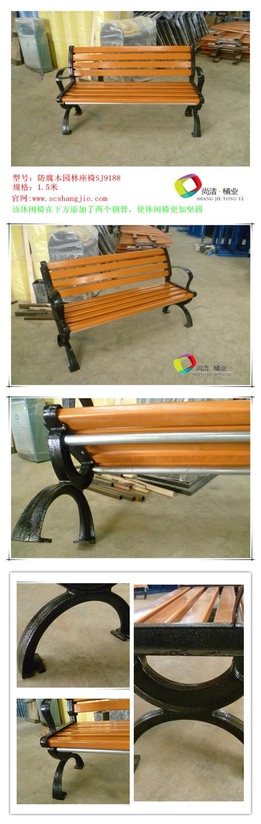 园林休闲椅图片,包括各个细节描述和实物图片,带有膨胀螺丝钉固定位