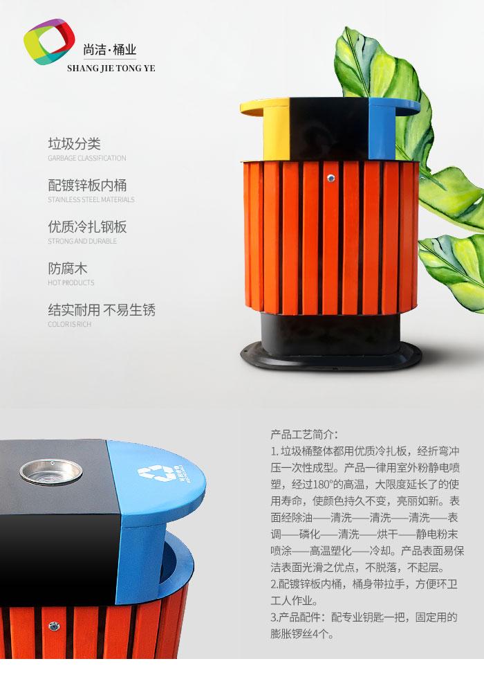 钢木垃圾桶图