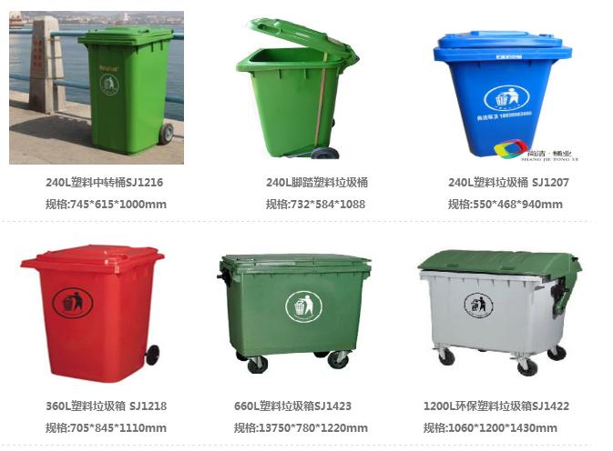 塑料分类果皮箱
